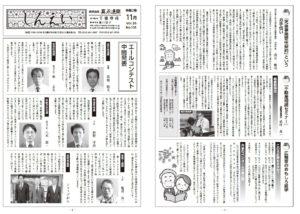 社内報【しんえい】11月号No.131を発行しました。