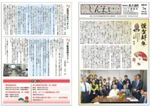 社内報【しんえい】1月号No.132を発行しました。