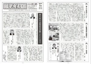 社内報【しんえい】5月号No.134を発行しました。