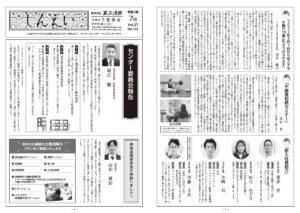 社内報【しんえい】7月号No.135を発行しました。