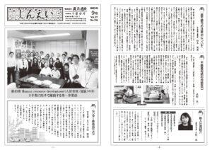社内報【しんえい】9月号No.136を発行しました。